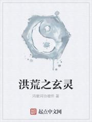 《洪荒之玄灵》作者:鸿蒙鸿钧祖师