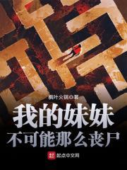 《我的妹妹不可能那么丧尸》作者:枫叶火锅