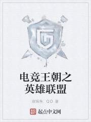 《电竞王朝之英雄联盟》作者:双锅鱼.QD