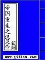《帝国重生之汉灵帝》作者:筑阿
