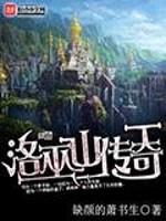 《洛巫山传奇》作者:缺颜的萧书生