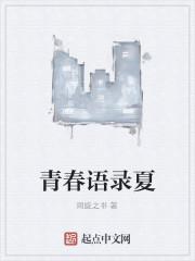 《青春语录夏》作者:周旋之书