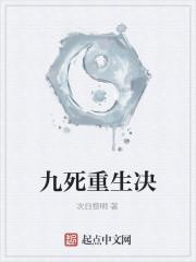 《九死重生决》作者:诸葛明宇