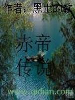 《赤帝传说》作者:黑土的歌
