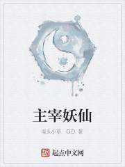 《主宰妖仙》作者:墙头小草.QD