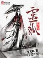 《灵狐外传》作者:生死树.QD
