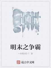 《明末之争霸》作者:一米阳光01