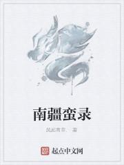 《南疆蛮录》作者:江渚剑