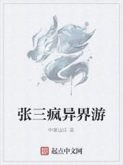 《张三疯异界游》作者:中暑山庄