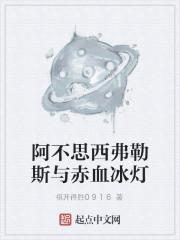 《阿不思西弗勒斯与赤血冰灯》作者:祺开得胜0916