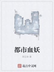 《都市血妖》作者:吴定勋