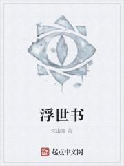 《浮世书》作者:梵山瞳