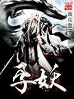 《孕妖》作者:西夜皇子