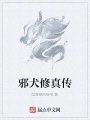 《邪犬修真传》作者:吃青草的猫爷