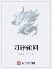 《刀碎轮回》作者:刘康宝.QD