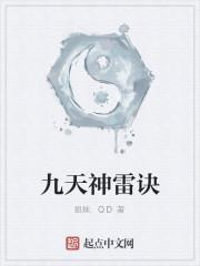 《九天神雷诀》作者:姐妹.QD