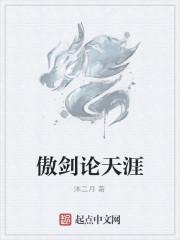 《傲剑论天涯》作者:风挽秋