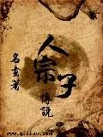 《人宗子传说》作者:名玄.QD