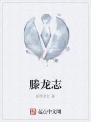 《滕龙志》作者:冒牌道长