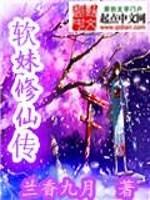 《软妹修仙传》作者:兰香九月