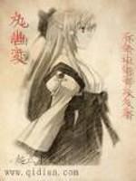《九幽变》作者:永恒小叶白