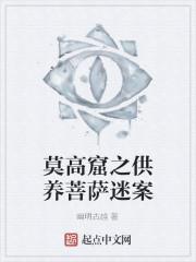 《莫高窟之供养菩萨迷案》作者:幽明古越