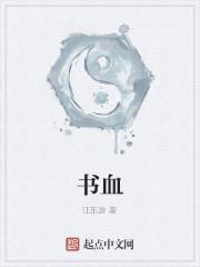 《书血》作者:江东游