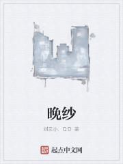 《晚纱》作者:刘三小.QD