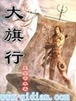 《大旗行》作者:东岳苍木