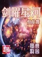 《剑曜星河》作者:炽龙舞.QD