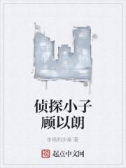 《侦探小子顾以朗》作者:幸福的沙曼