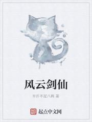 《风云剑仙》作者:唐朝兵马俑