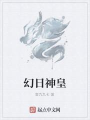 《幻日神皇》作者:壹九九七
