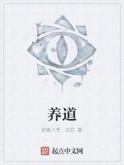 《养道》作者:灵椿八千.QD