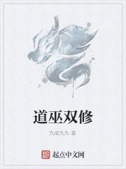 《道巫双修》作者:九成九九