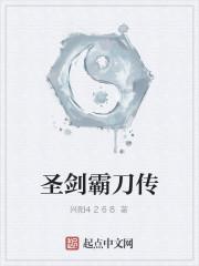 《圣剑霸刀传》作者:兴阳4268