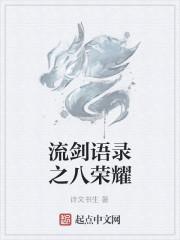 《流剑语录之八荣耀》作者:诗文书生