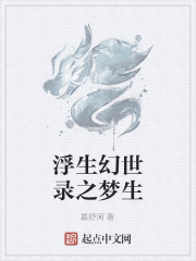《浮生幻世录之梦生》作者:慕舒河