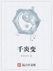 《千炎变》作者:艾艺轩