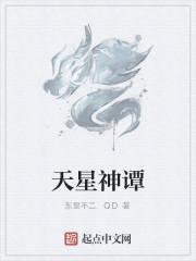 《天星神谭》作者:东皇不二.QD