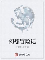 《幻想冒险记》作者:玫瑰爱上黄雪