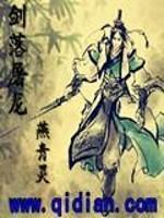 《剑落屠龙》作者:燕青灵