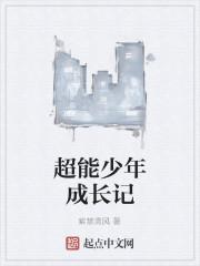 《超能少年成长记》作者:紫禁清风