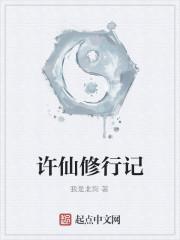 《许仙修行记》作者:我是北狗