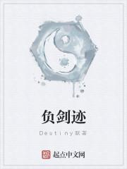 《负剑迹》作者:Destiny默