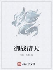 《御战诸天》作者:月蓝.QD