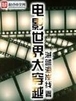 《电影世界大穿越》作者:湛蓝海岸线