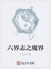 《六界志之魔界》作者:东方太平