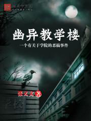 《恐怖教学楼》作者:张又文