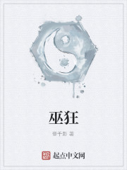 《巫狂》作者:修千影